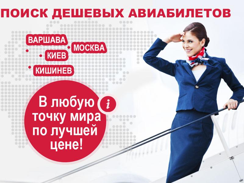 Скидки на авиабилеты для пенсионеров новосибирск